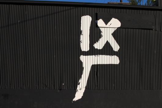 14th Factory, Los Angeles